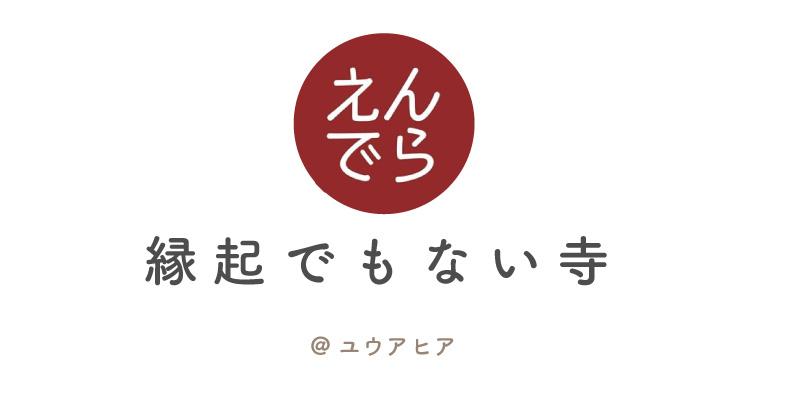 【募集】8/30(日)縁起でもない寺@ユウアヒア『わからないなりに話そうよ、安楽死』