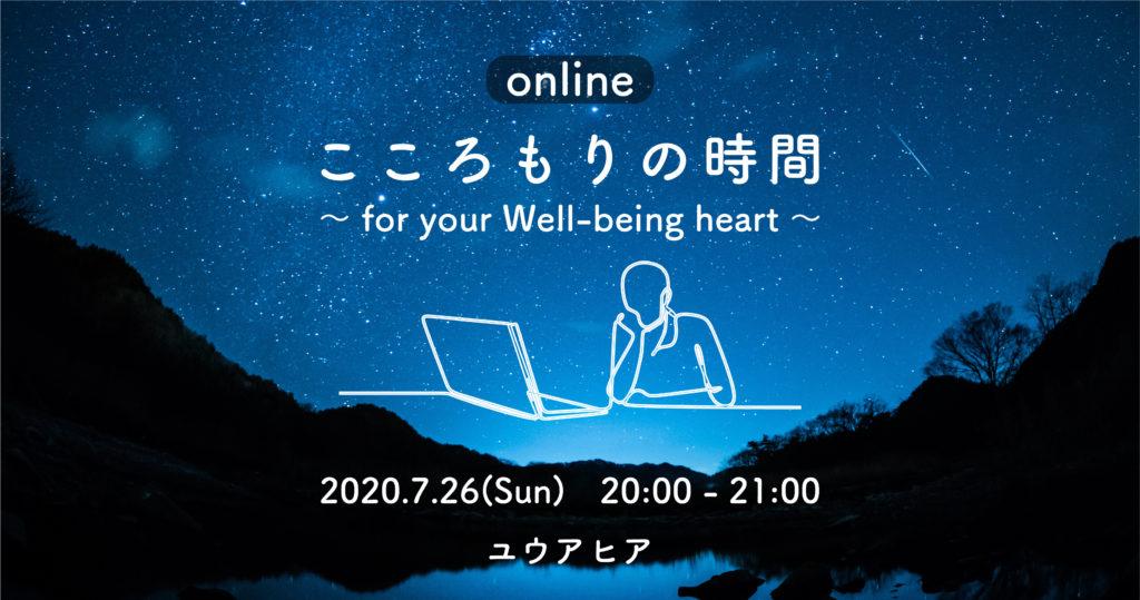 【募集】7月26日(日)こころもりの時間 ~for your Well-being heart~