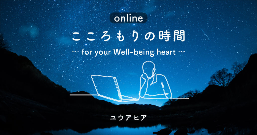 "<span class=""title"">【募集】10/7(水)こころもりの時間 ~for your Well-being heart~『(前編)自分のこころを見つめ理解する』</span>"