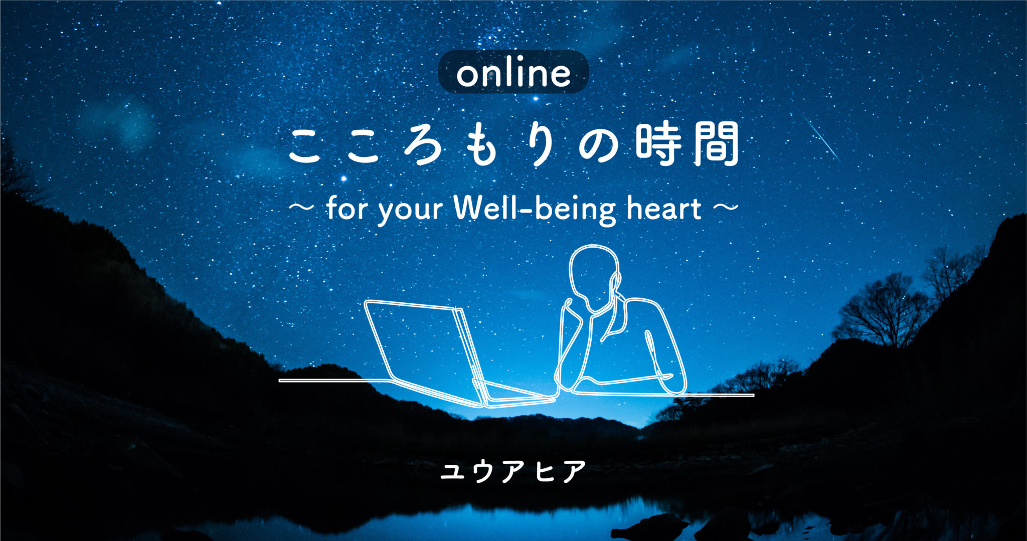 "<span class=""title"">【募集】8/26(水)こころもりの時間 ~for your Well-being heart~ オンラインイベント</span>"