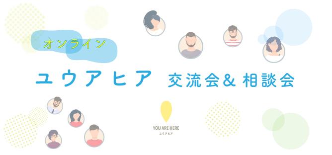 【募集】8/22(土)ユウアヒア交流会&相談会(オンライン)