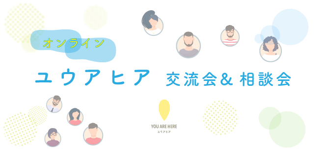 "<span class=""title"">【募集】8/22(土)ユウアヒア交流会&相談会(オンライン)</span>"