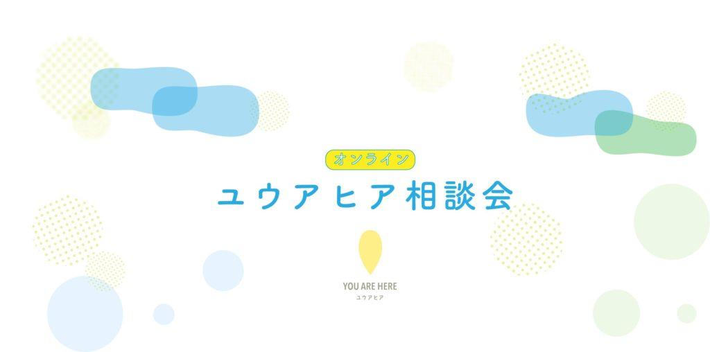 "<span class=""title"">【募集】10/31(土)ユウアヒア相談会(オンライン)</span>"