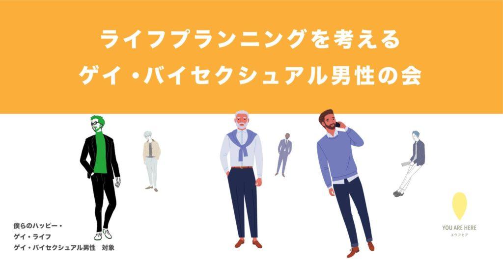 """<span class=""""title"""">(ライブ配信)1/24(日) ライフプランニングを考えるゲイ・バイセクシュアル男性の会</span>"""