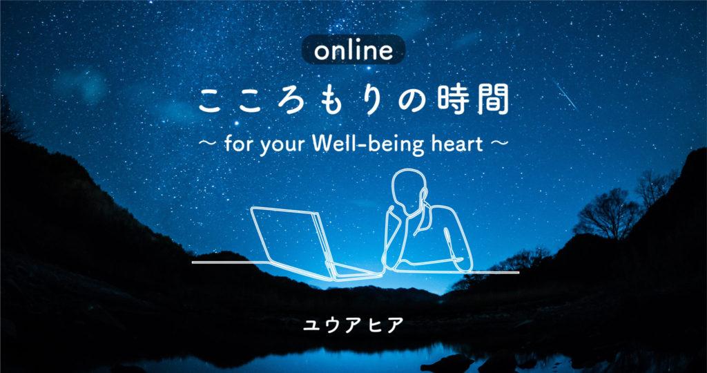 "<span class=""title"">2/27(土)配信|こころもりの時間~for your Well-being heart~『ひとりで抱え込まないために~自分が、周囲の人ができること』</span>"