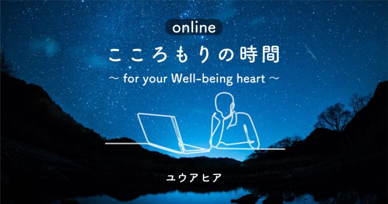 終了|こころもりの時間~for your Well-being heart~