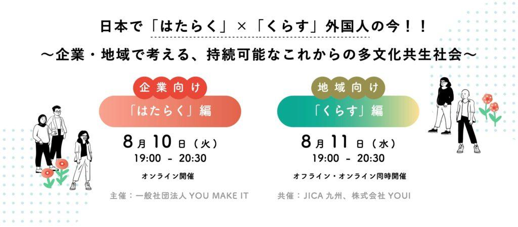 "<span class=""title"">8/10,11開催|日本で「はたらく」×「くらす」外国人の今!! 〜企業・地域で考える、持続可能なこれからの多文化共生社会〜</span>"